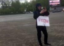 «Мэра должны выбирать жители, а не те кто сидит в пиджачках»: тагильчанин вышел на пикет с требованием отставки главы города Пинаева