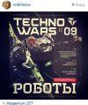 УВЗ рассекретил странный журнал о военных технологиях. На обложке - страшные роботы