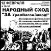 «Это подрывает политику мэра». Митинг «За Уралвагонзавод» под угрозой срыва – мэрии не нравится место его проведения