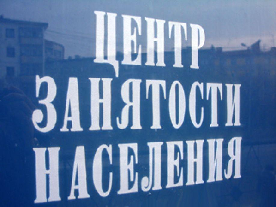 В Свердловской области задерживают пособия по безработице. Серовский ЦЗН ситуацию пока не комментирует