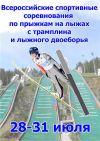 Тагильские трамплины примут сильнейших летающих лыжников России