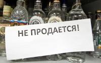 В новогодние праздники в Нижнем Тагиле существенно ограничат продажу алкоголя