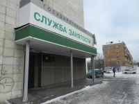 На учете в Центре занятости стоит 960 тагильчан, тогда как вакансий больше трех тысяч