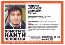 Добровольцы приостановили поиски пропавшего в Нижнем Тагиле экс-хоккеиста Александра Чумарина