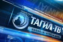 «Тагил-ТВ» обещает вернуть в бюджет более 1 млн рублей. Деньги шли работникам как «надбавки за сложность и напряжённость»