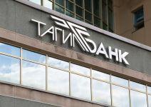 Тагилбанк повторно объявили банкротом. Выявлена недостача на 10,5 млн рублей