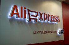 В два раза быстрее: в Нижнем Тагиле появятся пункты выдачи китайского интернет-магазина AliExpress