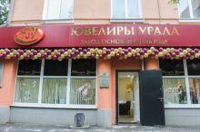 Долг больше полумиллиарда рублей: ювелирный завод дочери экс-депутата Госдумы начали банкротить
