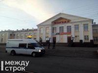Из-за сообщения о бомбе в Нижнем Тагиле закрылись железнодорожный и автовокзал