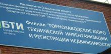 Главного бухгалтера БТИ Нижнего Тагила обвинили в присвоении 15 миллионов рублей