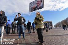 В Нижнем Тагиле суд оправдал пикетчика с плакатом «Денег нет, но вы держитесь», задержанного на митинге 26 марта