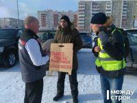 «Пинаев, Глацких, мы не просили вас в Тагил приезжать»: борцы с мусорной реформой организовали пикет у ФОК «Президентский» в день приезда Ольги Глацких