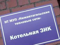 Банкротящийся МУП «Нижнетагильские тепловые сети» купит компьютерных программ на 5,1 млн рублей