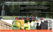 В Нижнем Тагиле заработала электронная карта захоронений. «Это лишь первый этап для последующего зарабатывания денег на кладбищах»