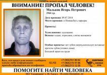 Под Нижним Тагилом спасатели нашли мёртвым 54-летнего пропавшего мужчину