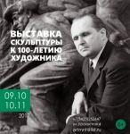Выставка скульптуры Михаила Крамского открылась в музее искусств (фото)