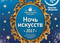 К «революционной» Ночи искусств-2017 готовится Нижний Тагил