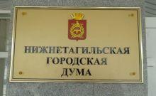 Нижнетагильская гордума опубликует список депутатов-прогульщиков