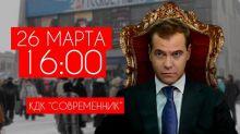 Мэрия Нижнего Тагила не стала согласовывать антикоррупционный митинг «Он нам не Димон»