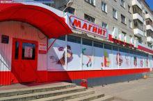 84% магазинов сети «Магнит» работают с нарушениями санитарного законодательства