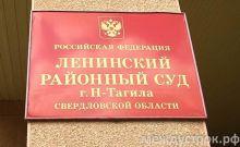 Назначен суд по отказу мэрии Нижнего Тагила в проведении митинга «Он нам не Димон»