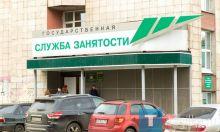 Центр занятости: в Нижнем Тагиле вакансий больше, чем безработных