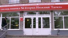 Тагильчане оценили новую модель организации работы городской поликлиники №4 (видео)