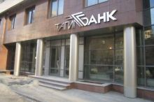 «Тагилбанк» потерял в рейтинге крупнейших банков России более 50 позиций