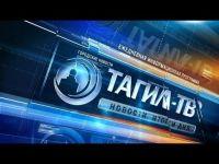 Депутаты отказались выделить «Тагил-ТВ» дополнительные 3,6 млн рублей: мэрия не смогла обосновать необходимость увеличения финансирования