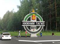 В Нижнем Тагиле не могут выбрать въездной знак. В конкурсах за 30 тыс рублей участвуют одни и те же художники