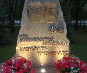 В школе разведки, которую окончил Путин, установили памятник—камень, найденный под Нижним Тагилом (фото)