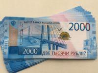 Новые купюры достоинством в 2 тысячи отказываются принимать в Нижнем Тагиле