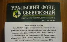 Против «Уральского фонда сбережений» в Нижнем Тагиле возбуждено уголовное дело о мошенничестве