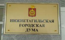 Прогуливают только по уважительным причинам: опубликован отчет посещаемости депутатов гордумы Нижнего Тагила (список)